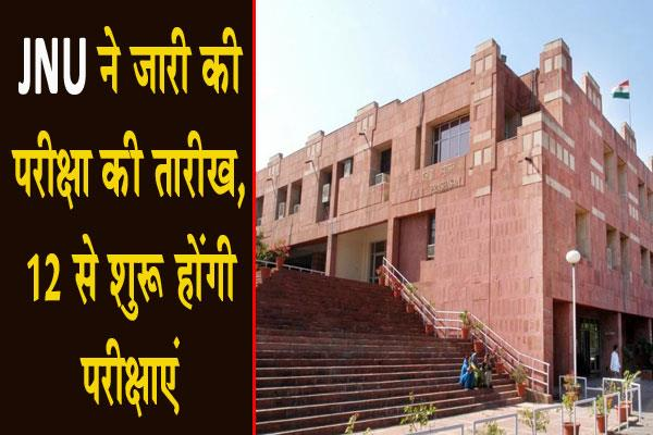 jnu released exam date examinations will start from 12