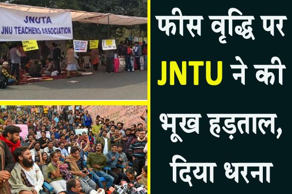 jntu hunger strike on protest increase in fees