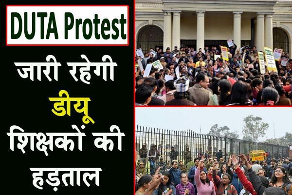 duta protest du teachers strike to continue