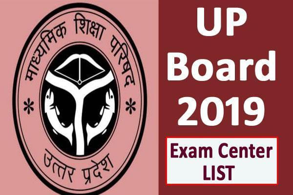 up board exam 2020 final list of exam center released check soon