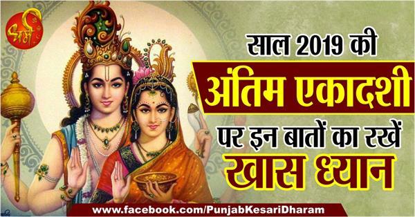 saphala ekadashi 2019 in hindi
