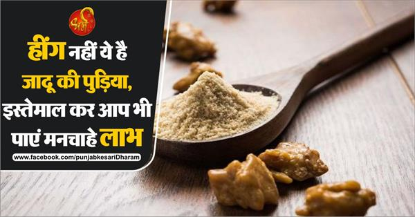 asafoetida jyotish upay in hindi