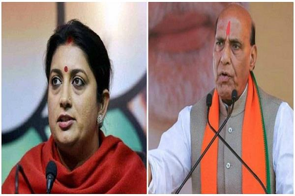 rajnath singh and smriti irani today will reach jharkhand