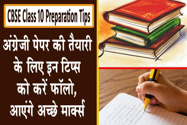 cbse class 10 preparation tips preparation tips for english exam