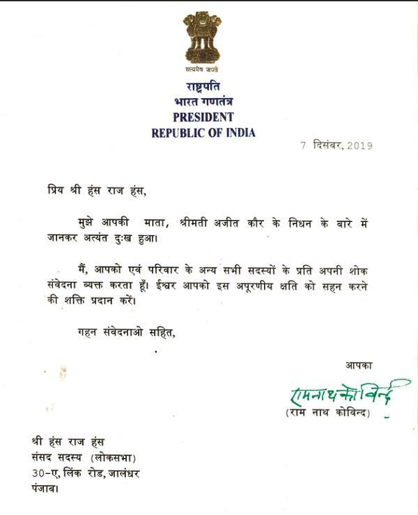 president writes letter to mp hansraj hans