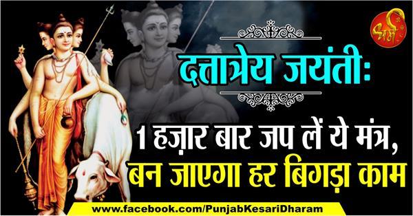 dattatreya jayanti 2019 dattatreya stotram in hindi