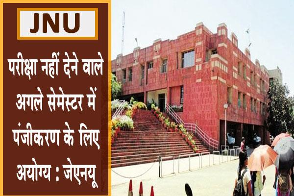 no leeway for those who don t take exams jnu