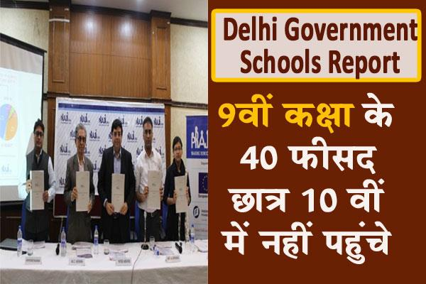 high dropout rate in schools of delhi government and mcds ngo