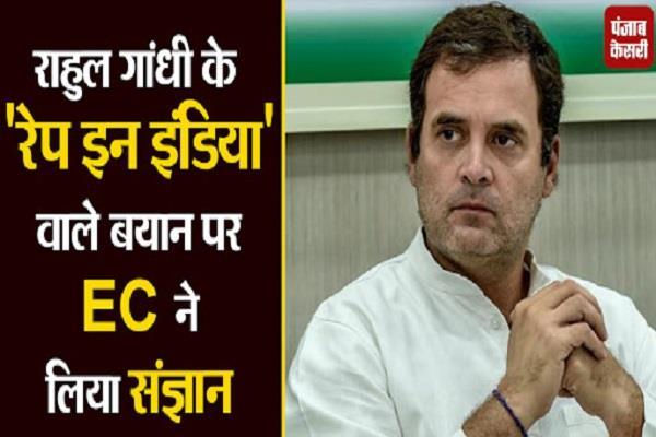ec took cognizance of rahul gandhi statement