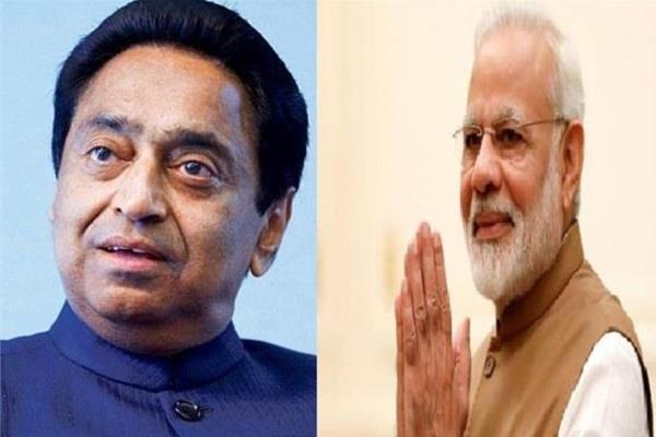 cm kamal nath to take on the road against modi government regarding caa