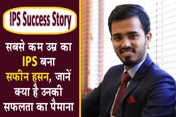 real success story of 22 year old youngest ips officer safin hasan