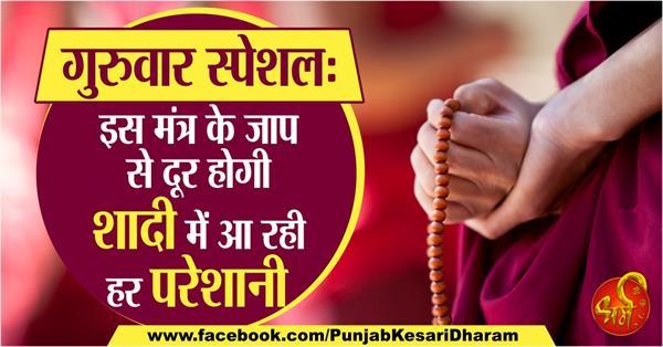 thursday special mantra