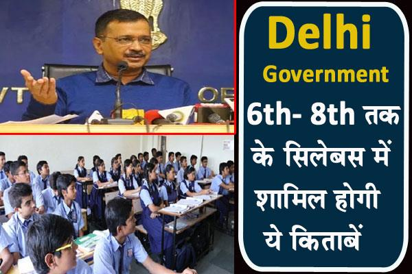 delhi government included dr b r ambedkar based books in 6th to 8th syllabus