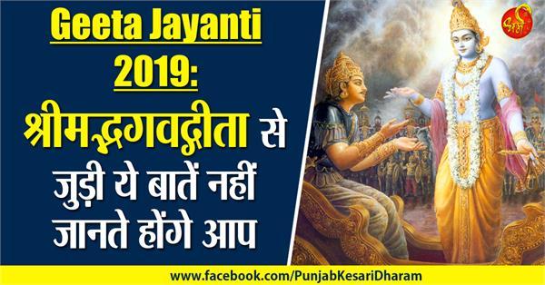 geeta jayanti 2019