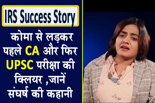 irs success story of sarika jain clears civil services exam in first attempt