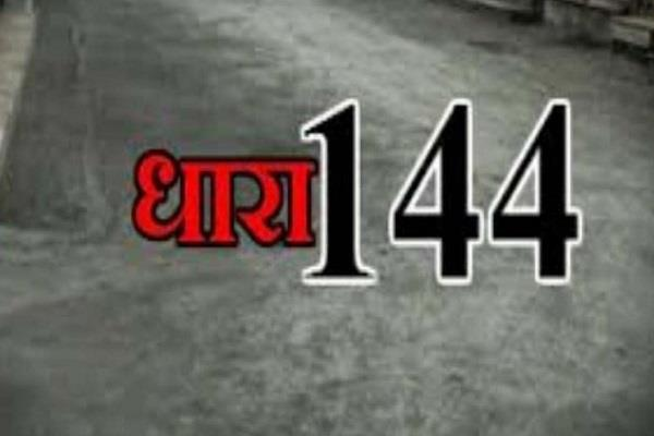 section 144 implemented in many districts of mp