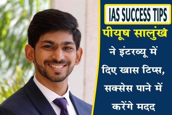 ias success tips piyush salunkhe gives special tips in interview