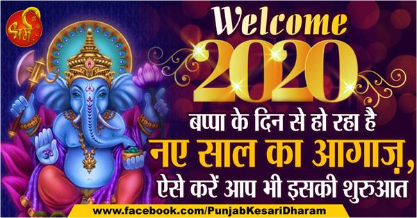 new year 2020 prayer ganpati ji and hanuman ji