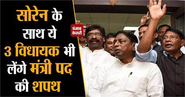 3 mla will also take oath as ministers
