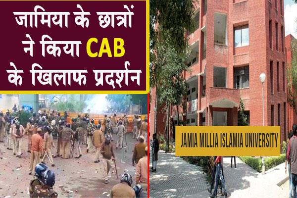 jamia students demonstrated against cab