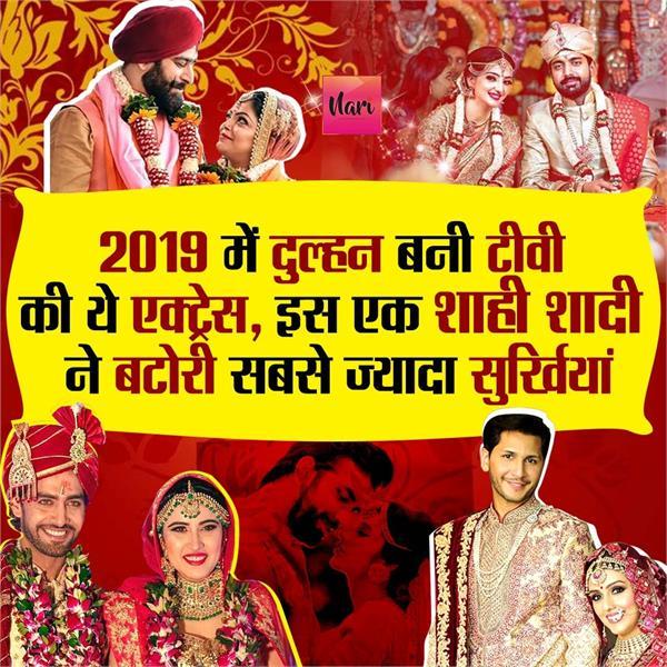 2019 में दुल्हन बनी टीवी की ये एक्ट्रेस, एक शाही शादी ने बटोरी सबसे ज्यादा सुर्खियां