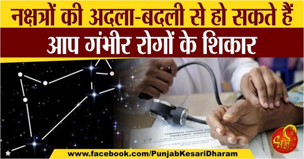 diseases and nakshatra in hindi