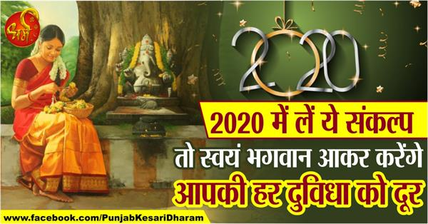 2020 will bring happiness in your life