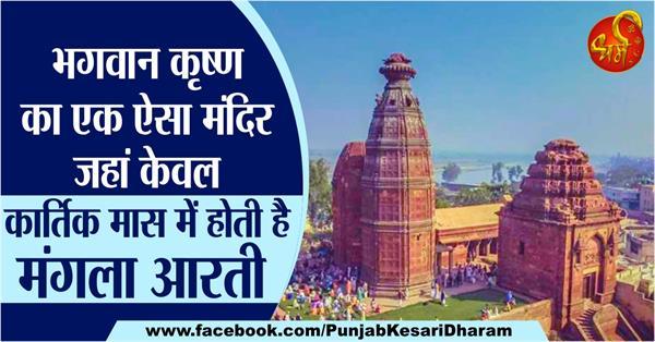 sri radha madan mohan temple in vrindavan