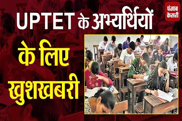 good news for uptet candidates exam will be done on this date