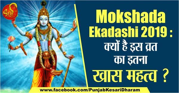 mokshada ekadashi 2019
