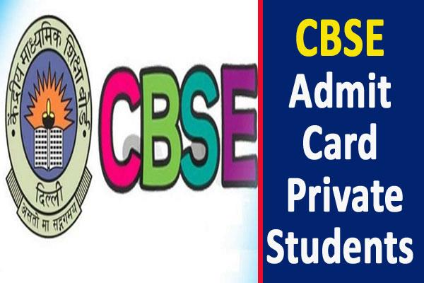 cbse private candidate admit card 2020 to release in february 2020