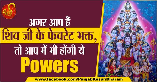 powers of lord shiva devotee