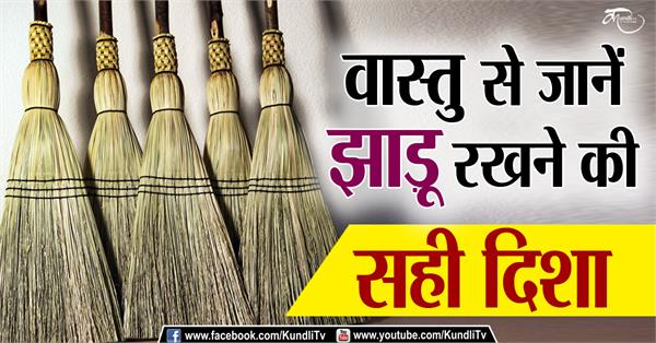 vastu tips for broom