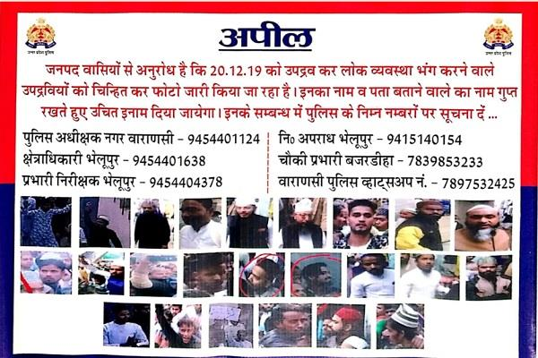 varanasi police released photo of 24 miscreants informers will get reward