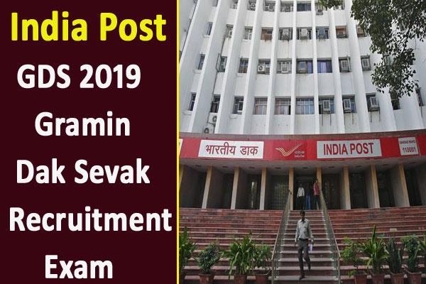 india post gds 2019 gramin dak sevak recruitment exam result released