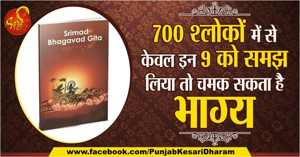 geeta jayanti special most effective of srimad bhagwat geeta shloka in hindi