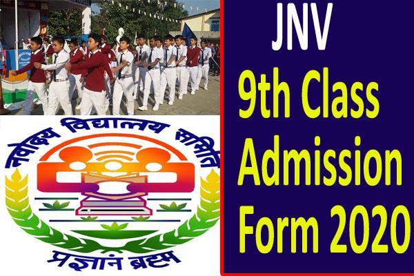 jnv 9th class admission form 2020 begins registration last date details