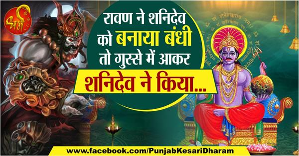why oil is offered to shani dev know from these religious story