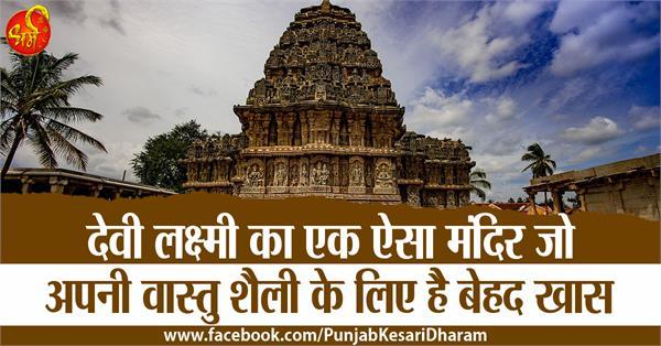 devi lakshmi temple