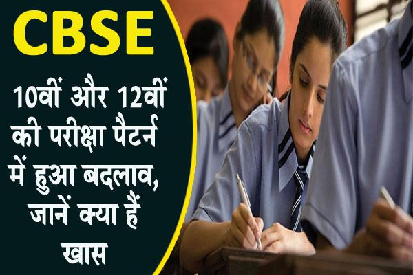cbse to introduce changes in class 10th 12th exam hrd minister