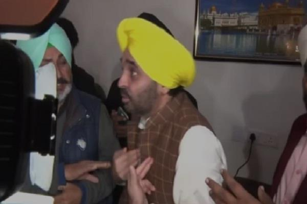 clash between bhagwant mann and reporters