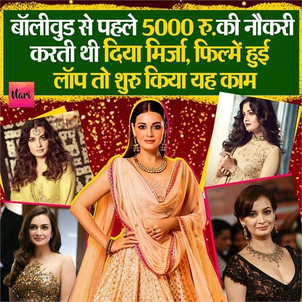 बॉलीवुड से पहले 5000 रु.की नौकरी करती थी दिया मिर्जा, फिल्में हुई फ्लॉप तो शुरु किया यह काम