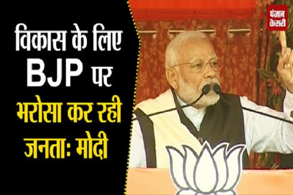 people trusting bjp for stability and development in the country pm modi