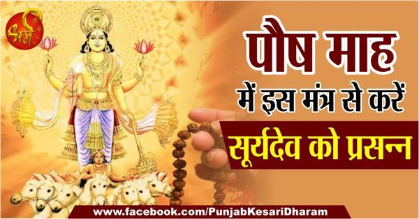surya mantra in paush month
