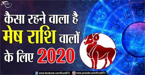 mesh rashi 2020
