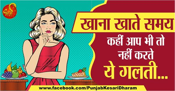 according to hindu shastra do not make this mistake while eating food