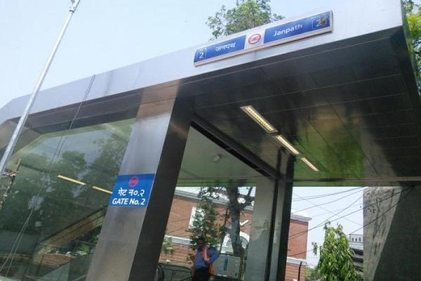 cab protests janpath and jamia islamia metro stations closed in delhi