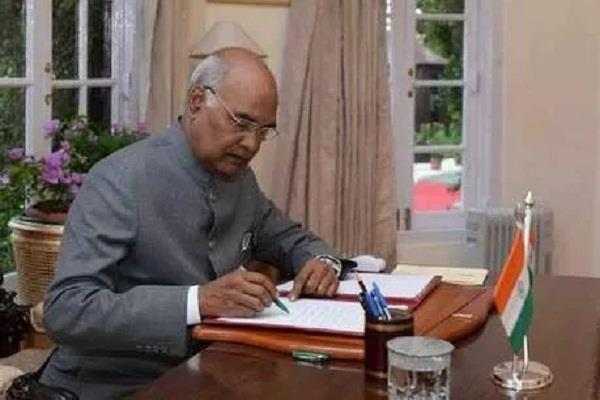 president kovind approved the bill of illegal colonies regularized