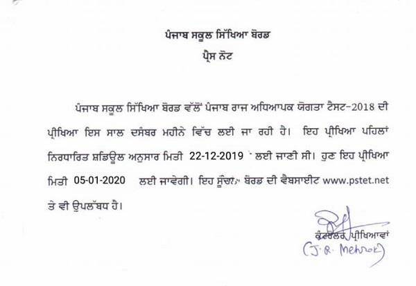 tet exam scheduled for 22 december canceled
