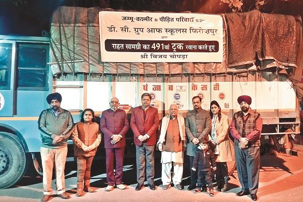 491th truck relief material for victims of jammu and kashmir